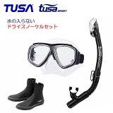 2019新色登場 *TUSA* 水が入らないスノーケル 軽器材3点セット 人気 コンパクト マスク ドライスノーケル M7500 USP250 USP260 DB3014 ブーツ 送料無料