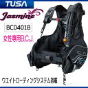 TUSA(ツサ) 女性専用B.C.J BC-0401B BCD Jasmine ジャスミン(BC0401B) ウエイトローディングシステム搭載 ダイビング 重器材 【送料無料】 スキューバダイビング スクーバ