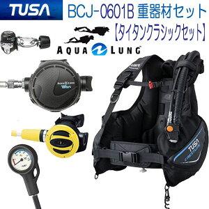 ◆ダイビング 重器材セット 2...