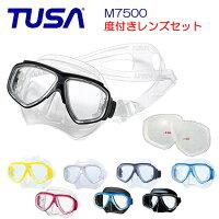 TUSA度付レンズ&マスクセットM-7500マスク
