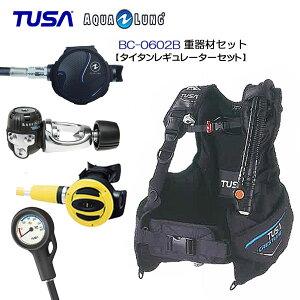 楽天ダイビング重器材セット