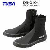 【あす楽対応】TUSA ツサ DB-0104 ダイビングブーツ 安くてサイズが豊富 ファスナー付き(DB0104) スキューバダイビング スキンダイビングタバタ ブラック DB-3014後継機種