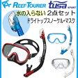 REEF TOURER-TUSA SPORT 水の入らない スノーケリング2点セット 大人用定番マスク+スノーケル RM11Q USP250 USP260 人気ドライスノーケル ドライトップスノーケル 2月入荷MDR
