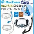REEF TOURER-TUSA SPORT 水の入らない スノーケリング2点セット 大人用ワイドマスク+スノーケル RM33Q USP250 USP260 排水弁付マスク ドライスノーケル ドライトップスノーケル リーフツアラー ツサスポーツ