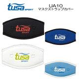 TUSA SPORT ツサスポーツ 【UA10】マスクストラップカバー マスクの脱着が快適に スノーケリング シュノーケリング 髪の毛が挟まるのを防ぐ メーカー在庫確認します