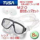 購入者絶賛!! 度付きレンズ&マスク M20 セット スノーケル追加可能 TUSA プラチナ レンズ付き 日本人専用フィッティングマ…