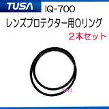 TUSA IQ?700レンズプロテクター用Oリング(2本セット)034 (IQ700)