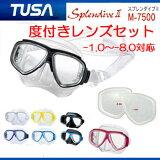 左右度数選べます TUSA ツサ 近視用 度付きマスク セットM-7500 ダイビング マスク(Splendive2) 度入りレンズ付きセット 近眼・近視・視力の悪い方向け 楽天ランキング人気 商品 M7500 シュノーケリング マリンスポーツ