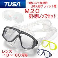 お勧め☆マスクの近視用レンズセットお買い得
