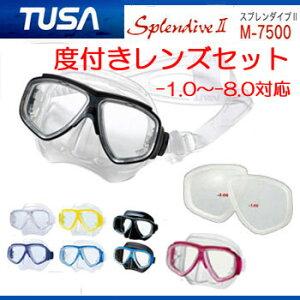 ベストセラー度入りレンズ付きマスク M7500(スプレンダイブ2)TUSA 度付きレンズ&マスク ...