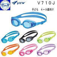 VIEWV710J子供用