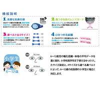 【Kids】VIEWV722JMR子供用特徴