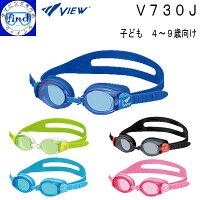【Kids】VIEWV730J子供用