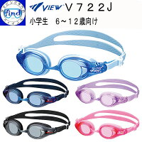 【Kids】VIEWV722J子供用
