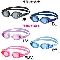 【Kids】VIEWV722J子供用カラー