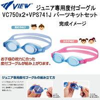 VC750VIEW度付きレンズ