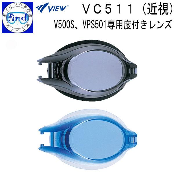 水泳, スイミングゴーグル VIEW VC511 (VPS501)