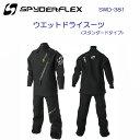 SPYDERFLEX スパイダーフレックス ウエットドライスーツ スタンダードタイプ SWD-381 SWD381 ウエ...