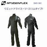 0SPYDERFLEX スパイダーフレックス ウエットドライスーツ スリムタイプ SWS-381 GRP_SWS-38110 ウエイクボード用【送料無料】 メーカー在庫確認します