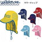 WFC-38100 ウォータームーブ サマーキャップ SUMMER CAP キッズ&ベビー WATER MOVE 子供 フリーサイズ WFC38100  セーフティーガード SAFETY GUARD 紫外線防止 UVカット 帽子