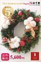ありそうでなかった本物のクリスマスリース【ポイント10倍】The Christmas wreathレギュラーサ...