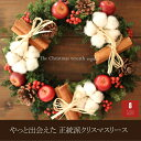 ありそうでなかった本物のクリスマスリースクリスマスリース1069個完売!クリスマスリース・レ...