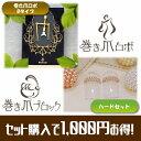 【送料無料】巻き爪ロボ Bタイプ / 巻き爪ブロックハードセット(カラー:シルバー) お買い得セット