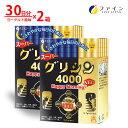 送料無料 商品 スーパー グリシン 4000 ハッピーモーニ...