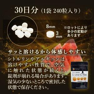 ファインL-シトルリンPrimeシトルリン800mgアルギニン500mgビタミンCビタミンE葉酸配合国産原料使用30日分(1日8粒/240粒入)サプリサプリメントシトルリン健康ダイエットアミノ酸男性元気健康維持