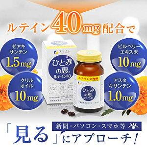 ファインひとみの恵ルテイン40ルテイン40mgアスタキサンチンクリルオイルビルベリーエキス末ビタミンAビタミンCビタミンE配合30日分(1日2粒/60粒入)