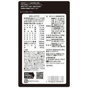 ファイン黒のカロリー気にならないサプリクロロゲン酸類280mg発酵黒ウーロン茶エキス100mgキトサン100mg竹炭配合30日分(1日5粒/150粒入)カロリーカット系サプリ脂質対策栄養補助食品