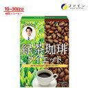 ファイン 緑茶 珈琲 ダイエット 工藤孝文 先生 監修 緑茶 コーヒー カテキン クロロゲン酸 配合 30本入 緑茶コーヒー
