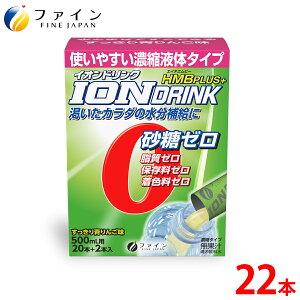 イオン ドリンク HMBプラス 22本入 砂糖不使用 カロリーゼロ スポーツドリンク 味 スポドリ 砂糖 脂質 保存料 着色料 ゼロ ビタミンC 水分 補給 運動 スポーツ 時 お風呂上り 起床後 などに。ミネラル 補給 ファイン