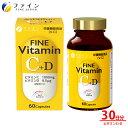 【ポイント2倍】 ビタミンC+D 30日分(1日2粒/60粒入り) サプリ サプリメント ビタミンD ビタミンC 配合 美容 レモン 約10個分 ファイン
