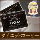 ダイエットコーヒーの決定版!売れてます!『メタ・コーヒー45包』クロロゲン酸大幅増量!ダイエットのお供に♪【健康食品ダイエットダイエットドリンクダイエットコーヒー】【メール便で送料無料】