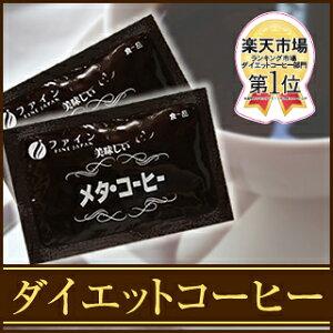 楽天ランキング1位獲得!ダイエットコーヒーの決定版!売れてます! 『メタ・コーヒー 45包』 …