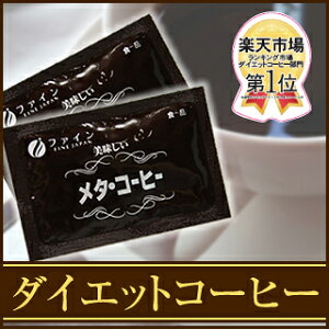 メタ・コーヒー 45包