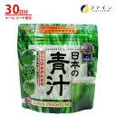ファイン 日本の 青汁 大麦若葉 ケール ゴーヤ 使用 農薬