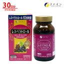 レスベラトロール EPA DHA コエンザイム Q10 配合 30日分(1日6粒/180粒入) ポリフェノール エイジングケア 素材 健康 美容 ダイエット ビタミンB1 ビタミンB2 ビタミンB6ファイン