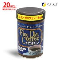 ファイン ダイエット コーヒー クロロゲン 酸 類 ガルシニア エキス 食物繊維 コーヒー ポリフェノール 配合 200g 低カロリー インスタント コーヒー
