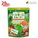 ファイン グリーン モーニング スムージー 食物繊維 9.5g 植物 酵素 配合 200g 青汁 野 ...