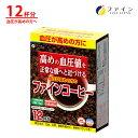 ファイン 血圧 が高めの方の ファイン コーヒー 機能性表示商品 12日分(1日1杯/12本入) 血 ...