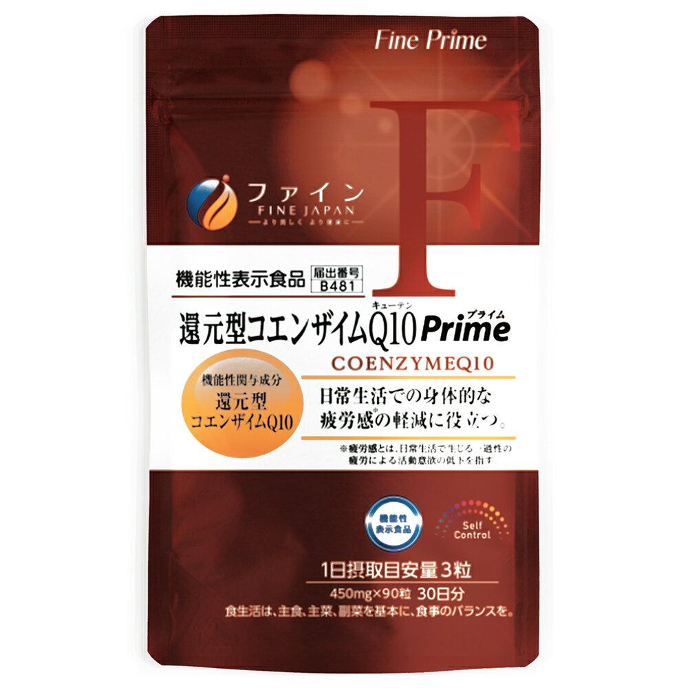 還元型コエンザイムQ10 Prime