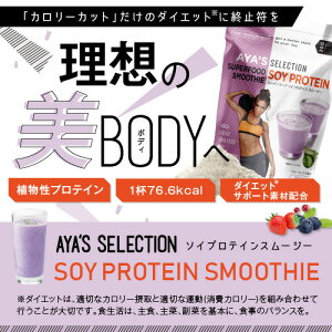 【日本屈指のクロスフィットトレーナー・モデルのAYAが監修!】健康的なダイエットを目指す女性に!『AYA'Sセレクションスーパーフードソイプロテインスムージー』300g(1日20g×15日分)添付の計量スプーン付