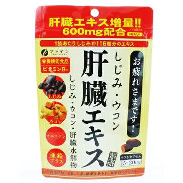 ファイン しじみウコン肝臓エキス 肝臓水解物600mg配合 1日3〜6粒/90粒入