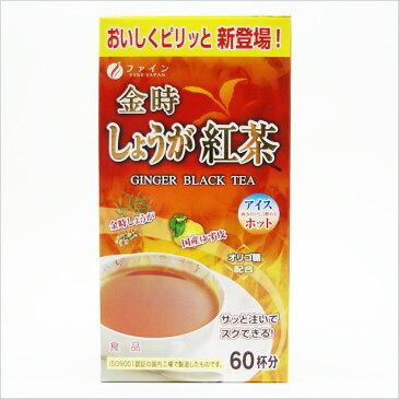 ファイン 金時しょうが紅茶 ゆず皮粉末 オリゴ糖配合 60包入