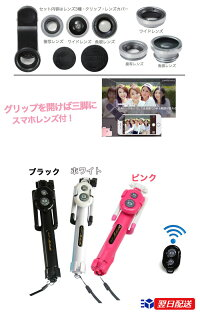 レンズセルカ棒セルカ棒三脚スマートフォン三脚自撮り棒じどり棒セルフィースタンドセルフィーステックモノポッドPhone6/6s/iPhone7/iPhone7Plus/iPhone8/iPhone8Plus/iPhoneX
