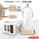 【 iPhone用 ケーブル +2ポート車載充電セット!】i