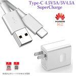 h52【Huawei充電アダプターケーブルセット】4.5V5ASuperChargeHuawei純正正規品快速充電ケーブルチャージSuperCharge各種Type-C対応充電器チャージャー4.5V5A対応5V2A兼用typeC偽造防止QRコードつき