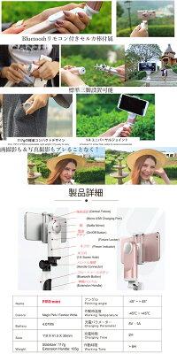 PIROMINI2018Newモデル【スタビライザージンバル1軸】電子制御水平撮影ブレなしミラーセルカ棒自撮り棒じどり棒セルカ棒Bluetoothリモコン三脚付きHuawei/iPhone6/7/iPhone8Plus/iPhoneX対応